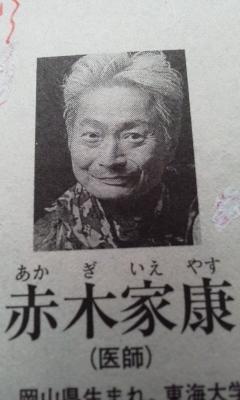 ガン8回の医師.jpg