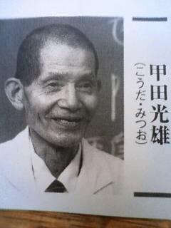 甲田1.JPG